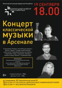 Приглашаем на концерт классической музыки в Арсенале