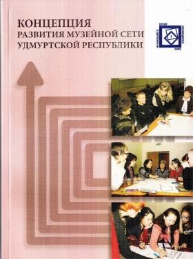 Концепция развития музейной сети Удмуртской Республики