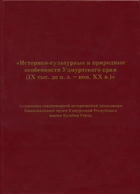 Историко-культурные и природные особенности Удмуртского края (IX тыс. до н.э. - кон. XX в.)