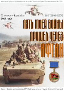 31 января состоится открытие выставки «Путь моей войны прошел через Афган»