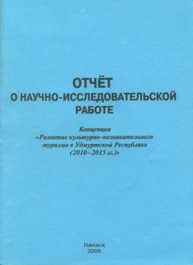 Отчет о научно-исследовательской работе