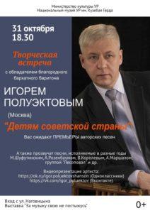 Творческая встреча с Игорем Полуэктовым «Детям советской страны»