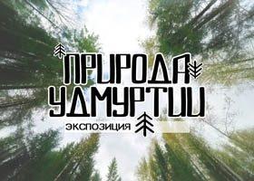 «Природа Удмуртии»