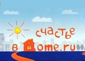Счастье в доме.ru