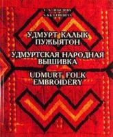 Удмуртская народная вышивка