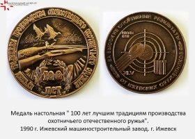 Виртуальная выставка «История, запечатленная в металле»