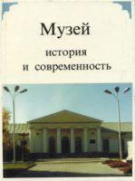 Музей. История и современность