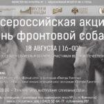 18 августа – Всероссийская акция «День фронтовой собаки»