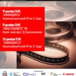 День короткометражного кино - 2019