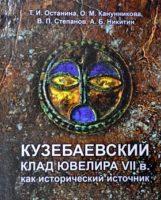 Кузебаевский клад ювелира VII в. как исторический источник