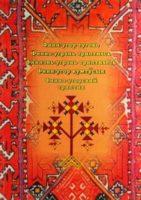 Финно-угорский триптих