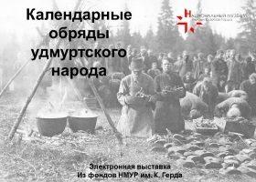 Виртульная выставка «Календарные обряды удмуртского народа»