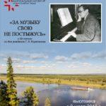 Выставка, посвященная 95-летию композитора Германа Афанасьевича Корепанова