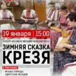 Концерт «Зимняя сказка крезя»