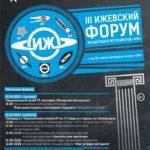 III ижевский форум владельцев мотоциклов «ИЖ»