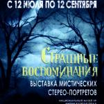 В музее начала работать выставка «Страшные воспоминания» (12+)