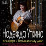 К Татьяниному дню: концерт народной артистки УР Надежды Уткиной